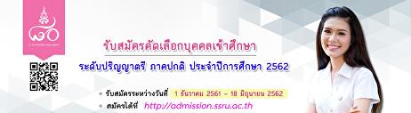 การรับสมัครนักศึกษา ภาคปกติ ระดับปริญญาตรี ระบบโควตา โครงการทุนเพชรสุนันทา (ทุนเรียนฟรี) ประจำปีการศึกษา 2562